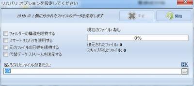 Undelete360ファイル復元