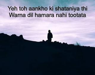 aankhen status in hindi