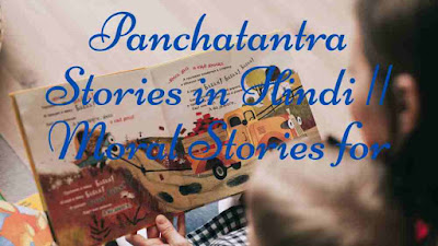 Panchatantra Stories in Hindi || Moral Stories for Childrens