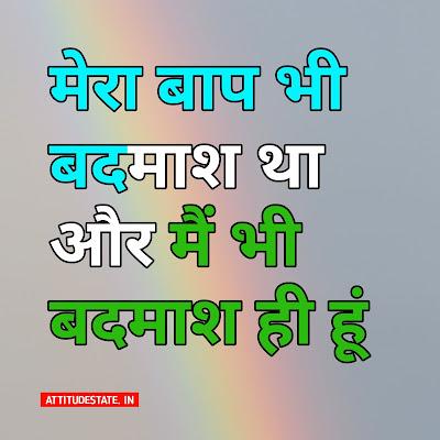 attitude status hindi with Hinglish