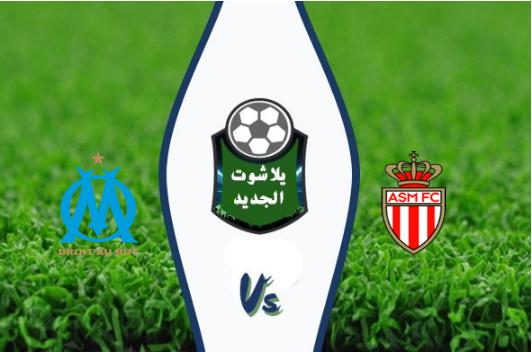 نتيجة مباراة موناكو ومارسيليا بتاريخ 15-09-2019 الدوري الفرنسي