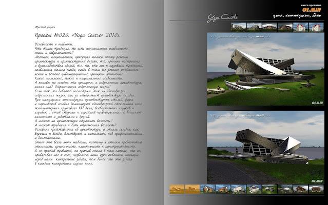 Архитектурный проект Йога Спа центра