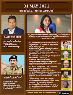 Daily Malayalam Current Affairs 31 May 2021
