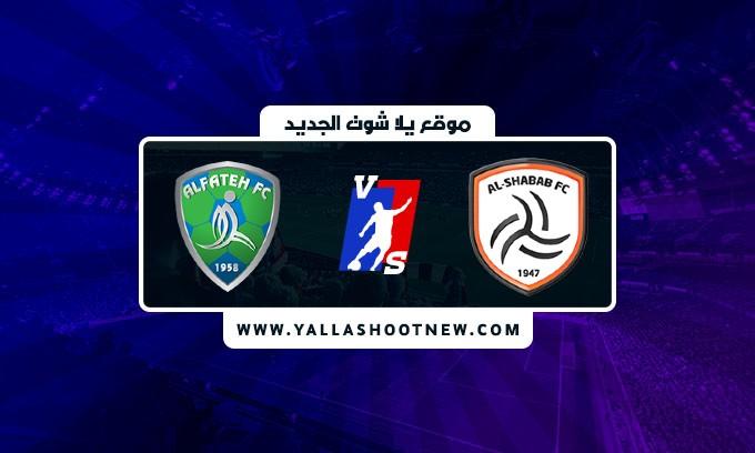 نتيجة مباراة الفتح والشباب اليوم  في الدوري السعودي