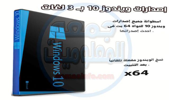 تحميل إصدارات ويندوز 10 بـ 3 لغات | Windows 10 20H1 AIO x64