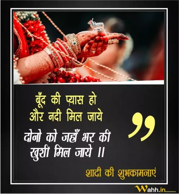 Hindi-Wedding-Shayari