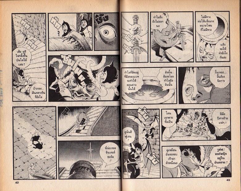 Black Knight Bat - หน้า 23
