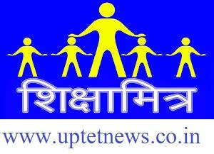 शिक्षामित्र न्यूज :- अपग्रेड टीचर के रूप में हुए नियुक्त देखिए क्या होंगी नियम व शर्तें shikshamitra today latest news in Hindi