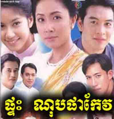 Movies ] ផ្ទះណុបផាកែវ Pteas Nophakeo - Khmer