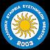 ΣΠΑΡΤΗ: Το 13ο Πανελλήνιο & Διεθνές Συνέδριο της Ελληνικής Εταιρείας Συστημικών Μελετών