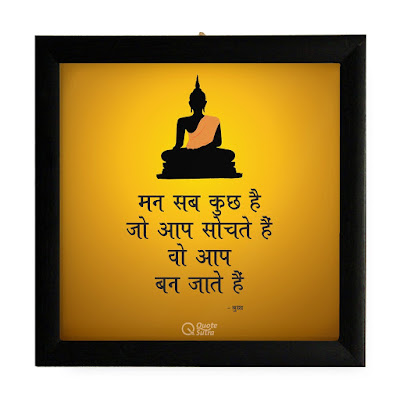 mind quotes in hindi