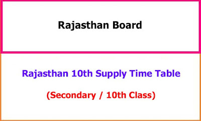 Rajasthan 10th Class Supplementary Exam Time Table