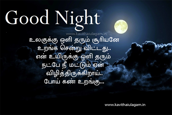 Good Night Kavithai Tamil Kavithai