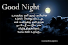 Good Night Kavithai - Tamil Kavithai