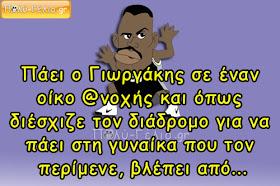 Ανέκδοτο: Πάει ο Γιωργάκης σε έναν οίκο @νοχής και όπως διέσχιζε