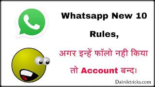 Whatsapp के 10 नये Rules, जिन्हें फॉलो ना करने पर Account बैन हो सकता है।