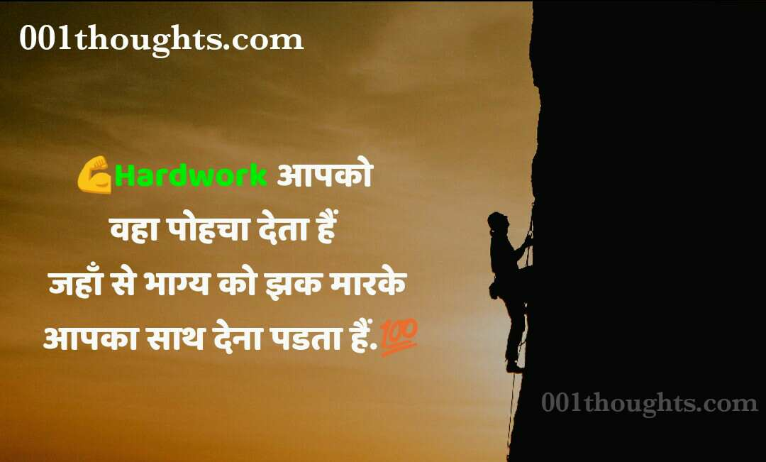inspiring Quotes in hindi, Motivation Thoughts In Hindi, Thoughts in Hindi On Life.