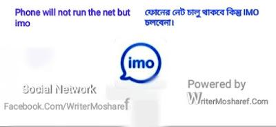 Phone will not run the net but imo - ফোনের নেট চালু থাকবে কিন্তু IMO চলবেনা।