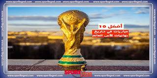 أفضل عشر مباريات في تاريخ نهائيات كأس العالم