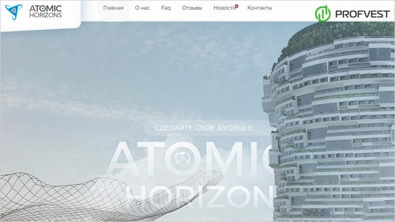 Atomic Horizons обзор и отзывы HYIP-проекта
