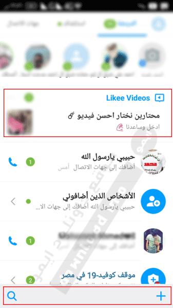 لماذا أقوم بإيقاف تطبيق لايكي likee من على ايمو