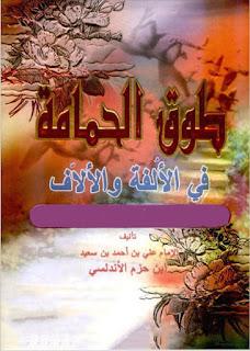 تحميل pdf طوق الحمامة في الألفة والألاف تأليف علي بن حزم الأندلسي