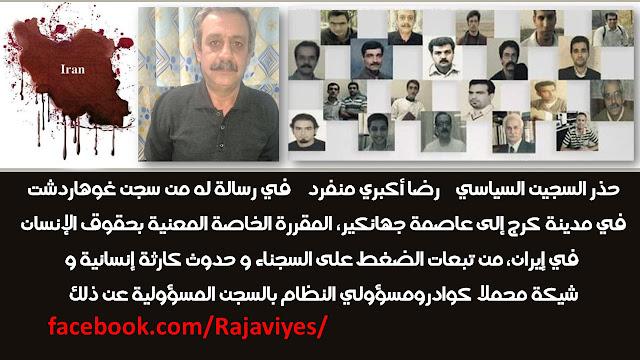 رسالة السجين السياسي رضا أكبري