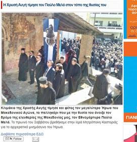 ΟΔΟΣ: εφημερίδα της Καστοριάς | Το Σκάκι | Χρυσή Αυγή