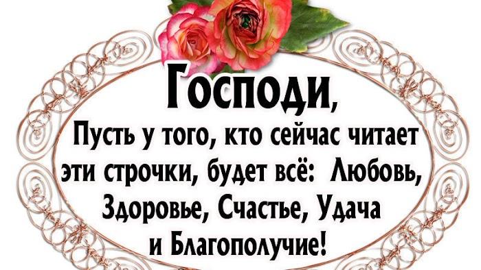 Молитва Сон Богородицы о благополучии в жизни