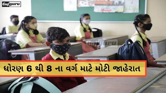 ગુજરાતની શાળાઓ સપ્ટેમ્બરમાં ધોરણ 6 થી 8 ના વર્ગ માટે ખુલશે
