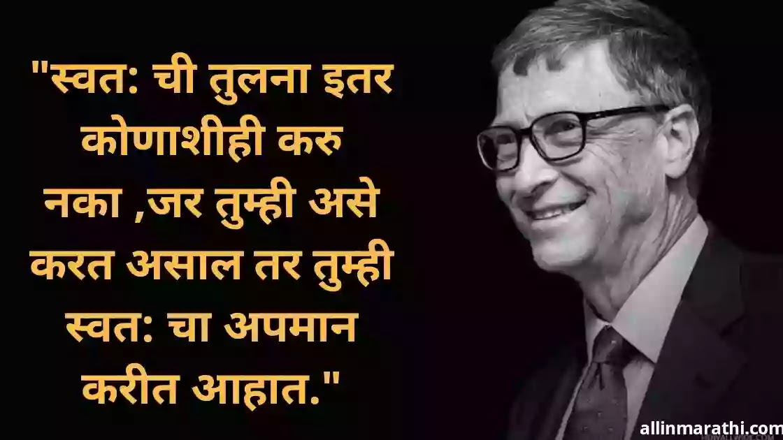 Bill gate motivational quotes