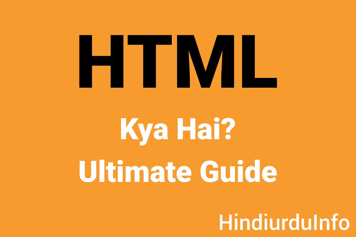 html-kya-hai