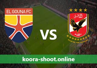 بث مباشر مباراة الأهلي والجونة اليوم بتاريخ 30/04/2021 الدوري المصري