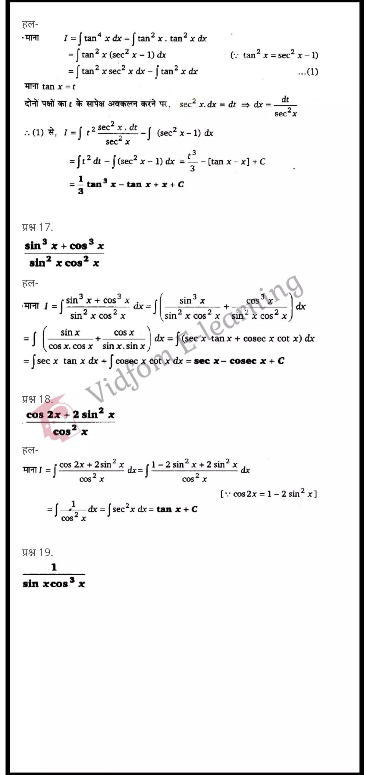 class 12 maths chapter 7 light hindi medium 23