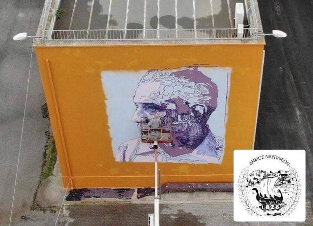 Πρώτο οργανωμένο πρόγραμμα Street Art δημόσιων τοιχογραφιών στο Ναύπλιο