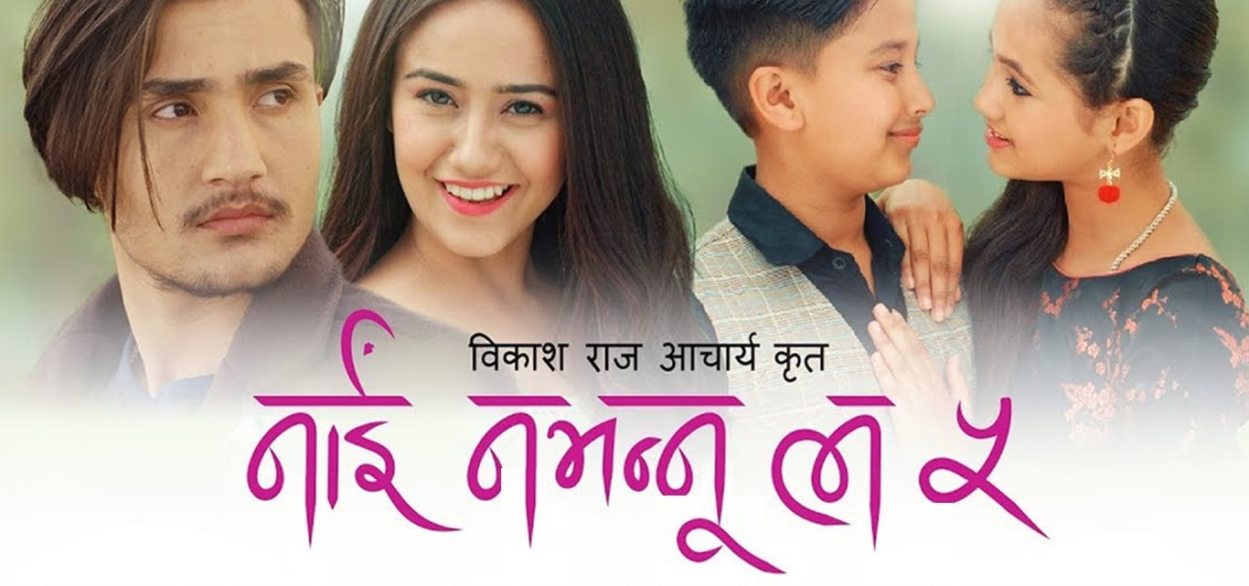 nepali full movie nai nabhannu la