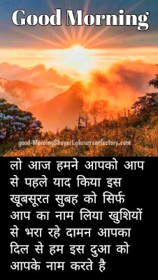 Good Morning Shayari in Hindi, Hindi Good Morning Shayari for Gf & BF, Gm Shayari