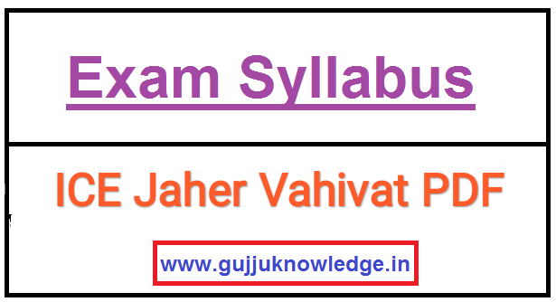 ICE Jaher Vahivat One Liner (MCQ) PDF