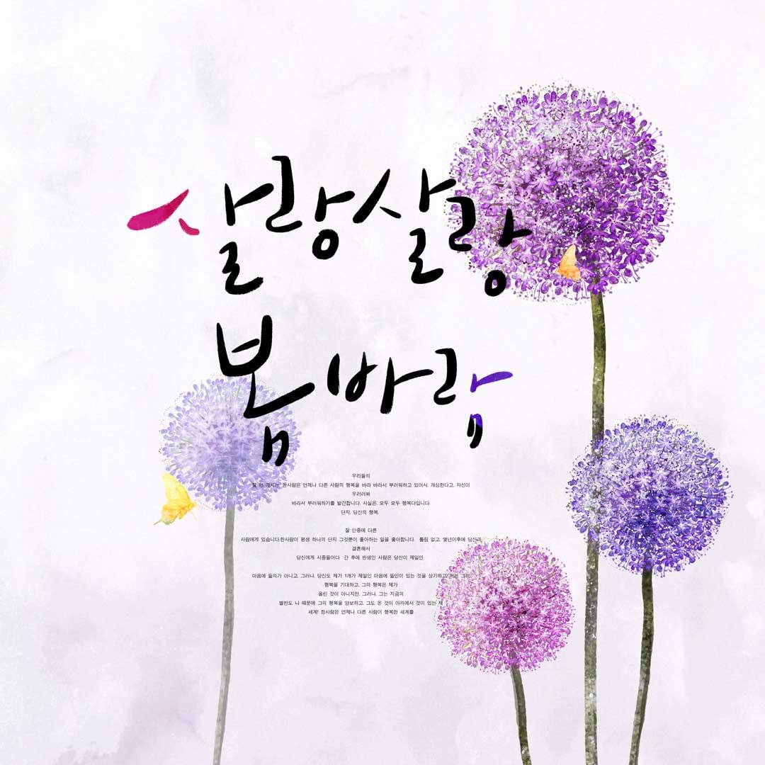 chữ Hàn Quốc