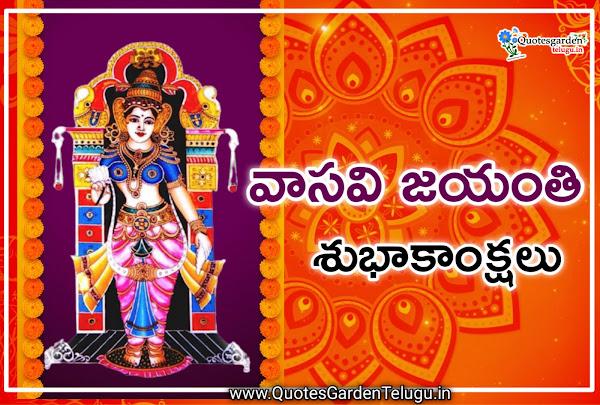Vasavi jayanti wishes images in Telugu