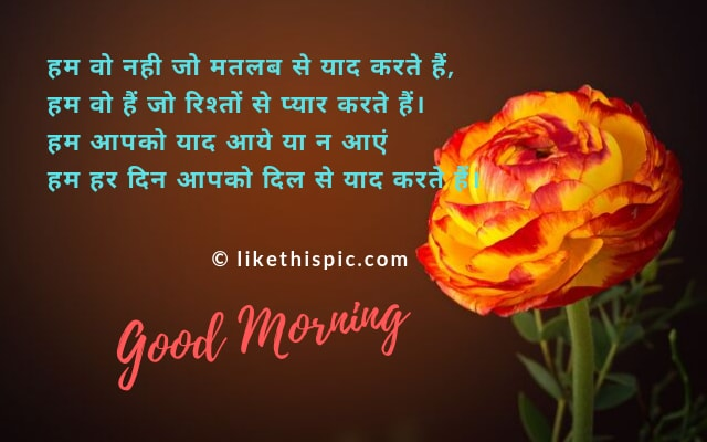 good_morning_message