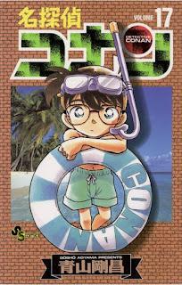 名探偵コナン コミック 第17巻 | 青山剛昌 Gosho Aoyama |  Detective Conan Volumes