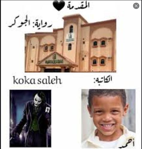 رواية الجوكر كاملة للتحميل pdf والقراءة - كوكا صالح