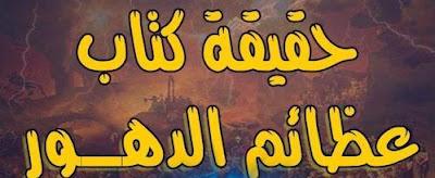 مراجعة كتاب عظائم الدهور للكاتب أبي علي الدبيزي