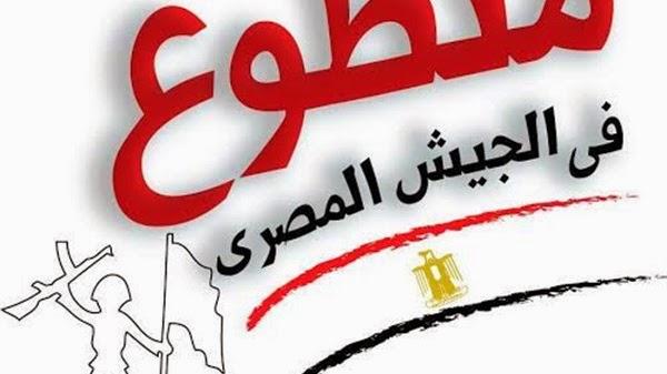 فتح باب التطوع فى الجيش المصرى 2014 المستندات والاوراق المطلوبة