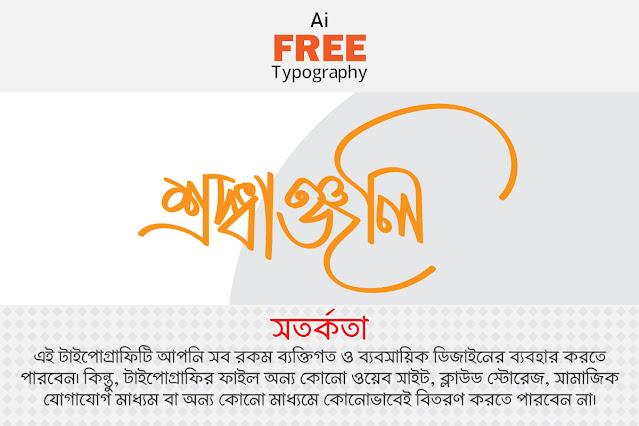ফ্রি বাংলা টাইপোগ্রাফি: শ্রদ্ধাঞ্জলি | Free Typography. new bangla typography font in 2021