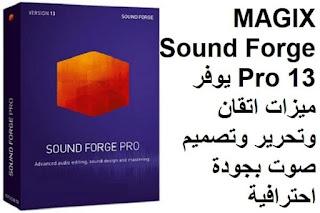 MAGIX Sound Forge Pro 13 يوفر ميزات اتقان وتحرير وتصميم صوت بجودة احترافية