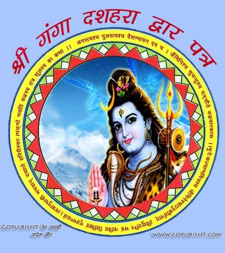 Shree Ganga Dushhera Dwarpatr 'Shiv Ji'