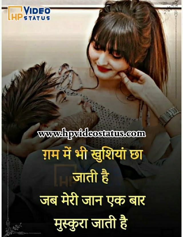 Romantic Shayari - Love Shayari - Romantic Love Quotes