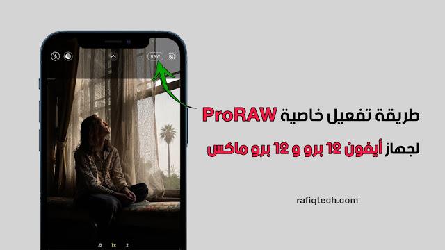 طريقة تفعيل خاصية  أبل ProRAW على أيفون 12 برو و أيفون 12 برو ماكس